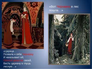 «Царица… Позвала к себе Чернавку И наказывает ей, Сенной девушке своей, Весть