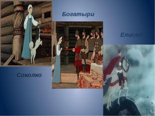 Соколко Богатыри Елисей Елисей