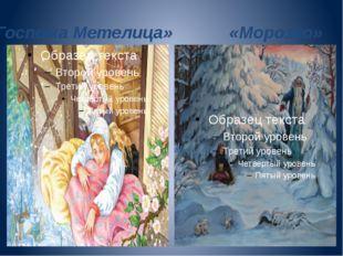«Госпожа Метелица» «Морозко»