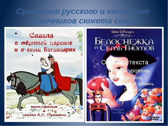 Сравнение русского и немецкого источников сюжета сказки
