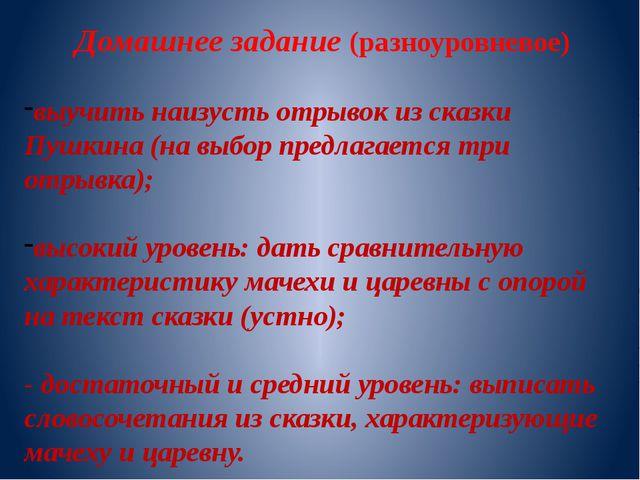 Домашнее задание (разноуровневое) выучить наизусть отрывок из сказки Пушкина...