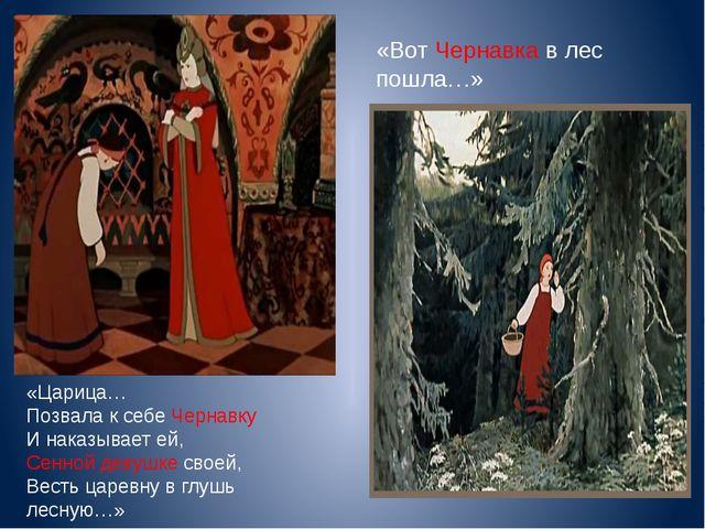 «Царица… Позвала к себе Чернавку И наказывает ей, Сенной девушке своей, Весть...