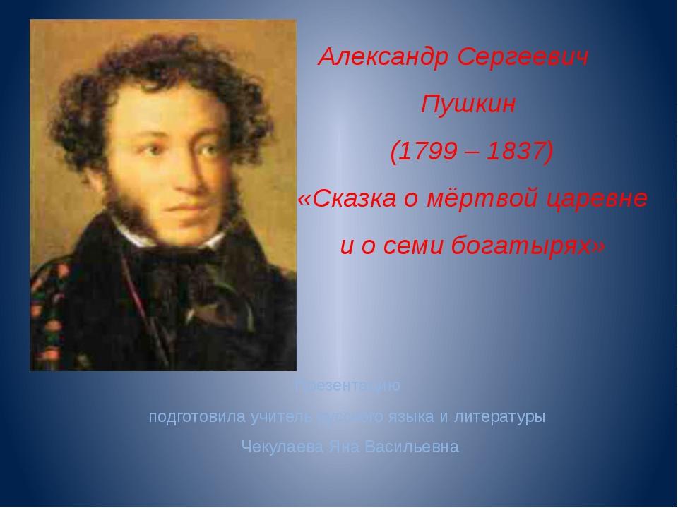 Александр Сергеевич Пушкин (1799 – 1837) «Сказка о мёртвой царевне и о семи б...