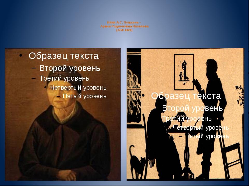 Няня А.С. Пушкина – Арина Родионовна Яковлева (1758-1828)