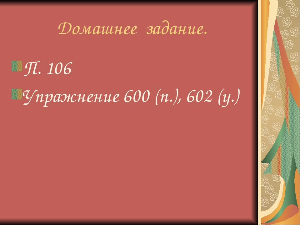 Домашнее задание. П. 106 Упражнение 600 (п.), 602 (у.)