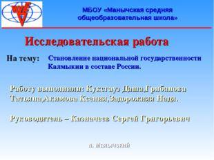 МБОУ «Манычская средняя общеобразовательная школа» п. Манычский Исследователь