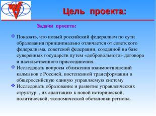 Цель проекта: Показать, что новый российский федерализм по сути образования п