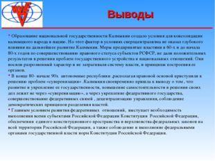 Образование национальной государственности Калмыкии создало условия для конс
