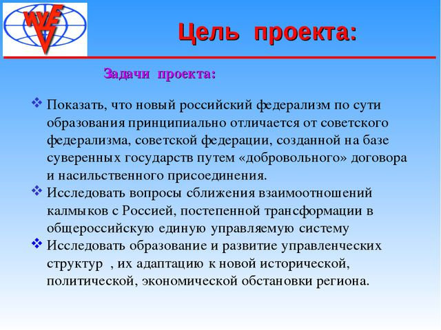 Цель проекта: Показать, что новый российский федерализм по сути образования п...
