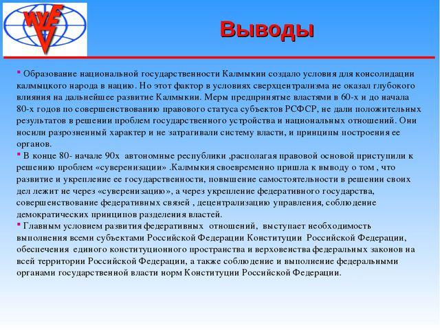Образование национальной государственности Калмыкии создало условия для конс...