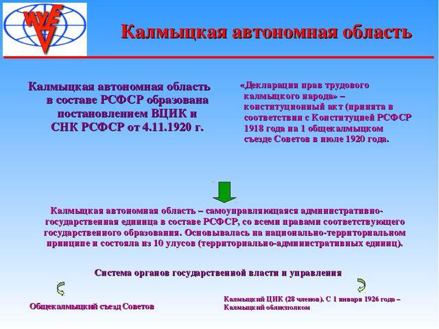 Калмыцкая автономная область Калмыцкая автономная область в составе РСФСР обр...