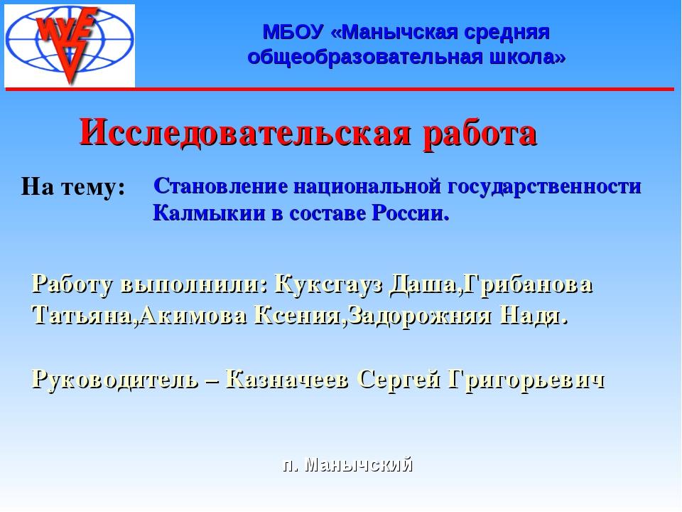 МБОУ «Манычская средняя общеобразовательная школа» п. Манычский Исследователь...
