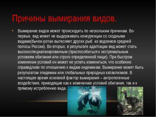 Причины вымирания видов. Вымирание видов может происходить по нескольким прич