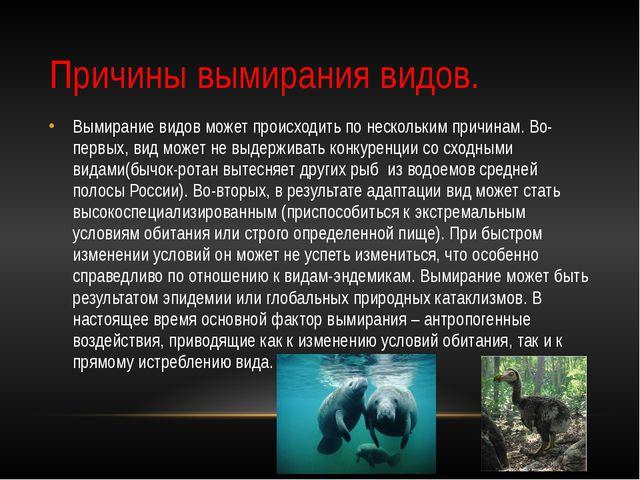 Причины вымирания видов. Вымирание видов может происходить по нескольким прич...
