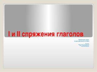 I и II спряжения глаголов Презентация к уроку по русскому языку в 6 классе По