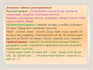 Домашнее задание (разноуровневое) Высокий уровень: распределите глаголы на дв