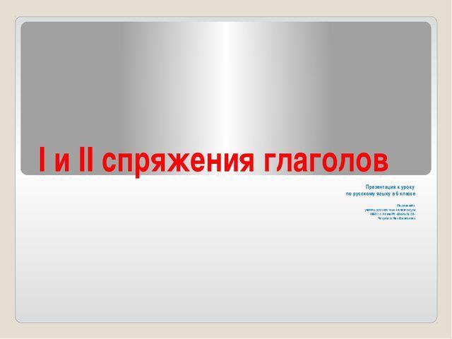 I и II спряжения глаголов Презентация к уроку по русскому языку в 6 классе По...