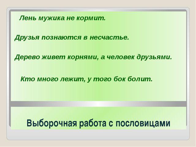 Выборочная работа с пословицами Лень мужика не кормит. Друзья познаются в нес...