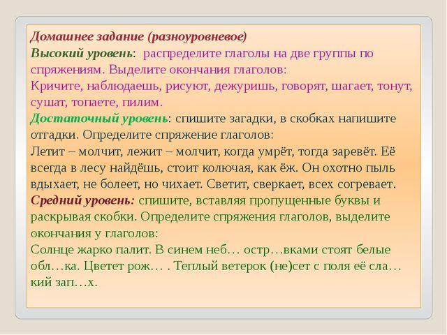 Домашнее задание (разноуровневое) Высокий уровень: распределите глаголы на дв...