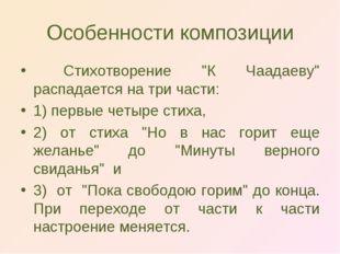 """Особенности композиции Стихотворение """"К Чаадаеву"""" распадается на три части: 1"""