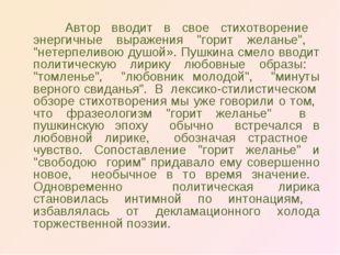 """Автор вводит в свое стихотворение энергичные выражения """"горит желанье"""", """"нет"""