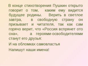 В конце стихотворения Пушкин открыто говорит о том, каким ему видится будуще