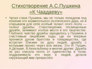 Стихотворение А.С.Пушкина «К Чаадаеву» Читая стихи Пушкина, мы не только попа