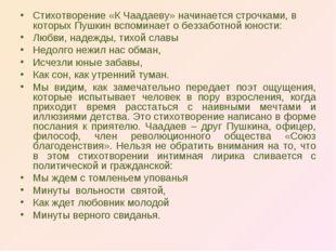 Стихотворение «К Чаадаеву» начинается строчками, в которых Пушкин вспоминает