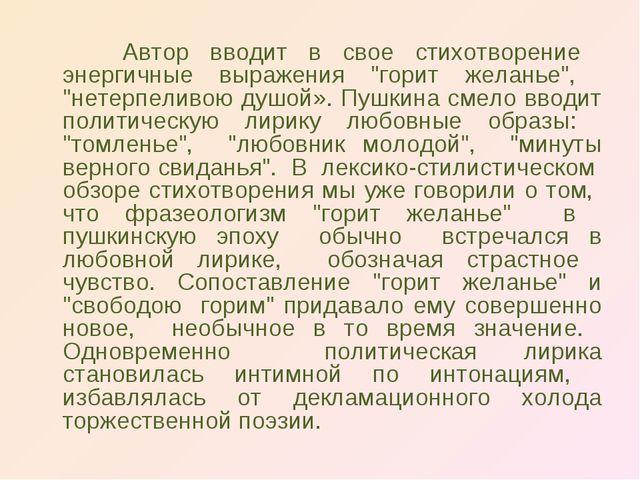 """Автор вводит в свое стихотворение энергичные выражения """"горит желанье"""", """"нет..."""