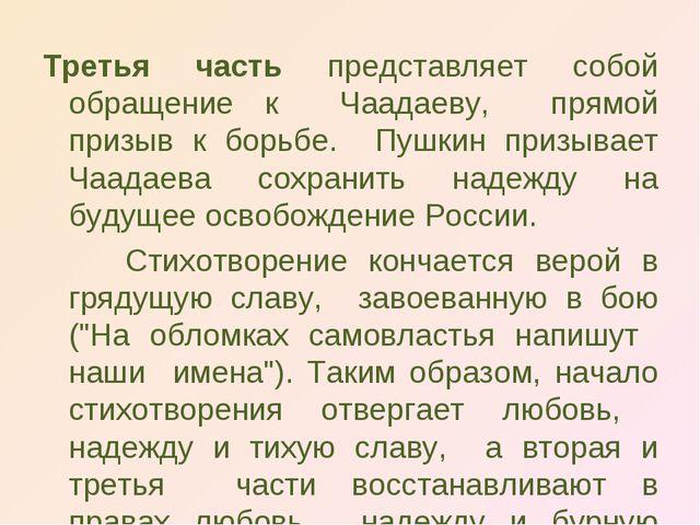 Третья часть представляет собой обращение к Чаадаеву, прямой призыв к борьбе....