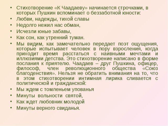 Стихотворение «К Чаадаеву» начинается строчками, в которых Пушкин вспоминает...