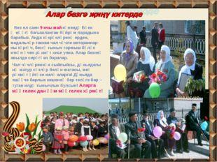 Без ел саен 9 нчы май көнендә Бөек Җиңүгә багышланган бәйрәм парадына барабы