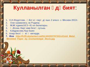 Кулланылган әдәбият: О.Н.Федотова . Әйләнә-тирә дөнья. 2 класс .г. Москва 201