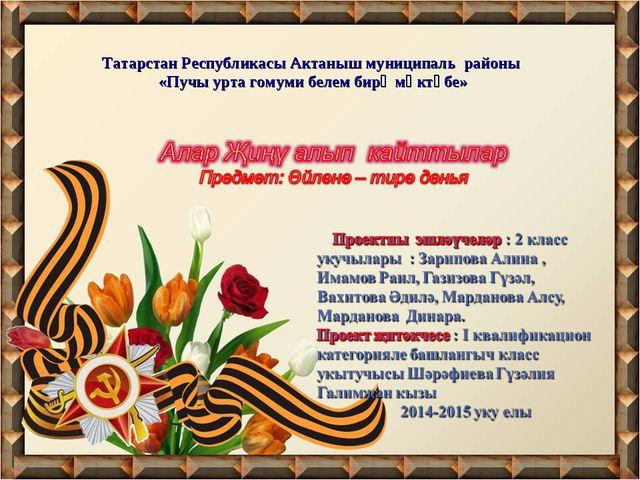 Татарстан Республикасы Актаныш муниципаль районы «Пучы урта гомуми белем бир...
