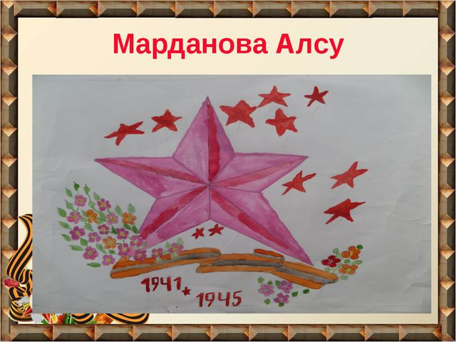 Марданова Алсу
