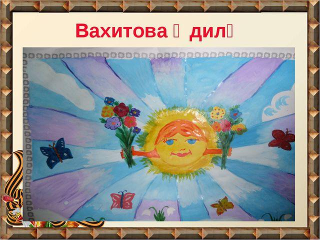 Вахитова Әдилә