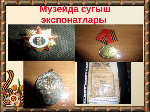 Музейда сугыш экспонатлары