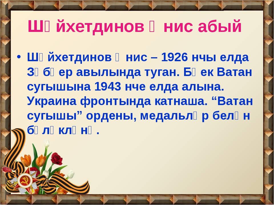 Шәйхетдинов Әнис абый Шәйхетдинов Әнис – 1926 нчы елда Зөбәер авылында туган....