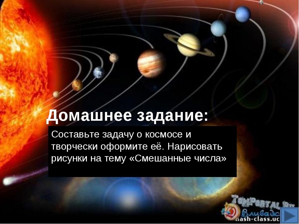 Домашнее задание: Составьте задачу о космосе и творчески оформите её. Нарисов...
