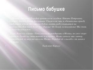 Письмо бабушке Привет, бабушка! Передай привет всем соседям: Никите Петровичу