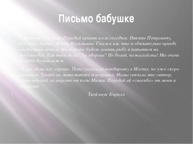 Письмо бабушке Привет, бабушка! Передай привет всем соседям: Никите Петровичу...