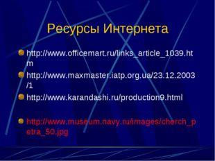 Ресурсы Интернета http://www.officemart.ru/links_article_1039.htm http://www.