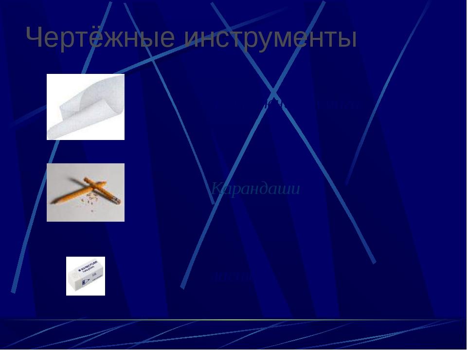 Чертёжные инструменты Чертежная бумага Карандаши ластик