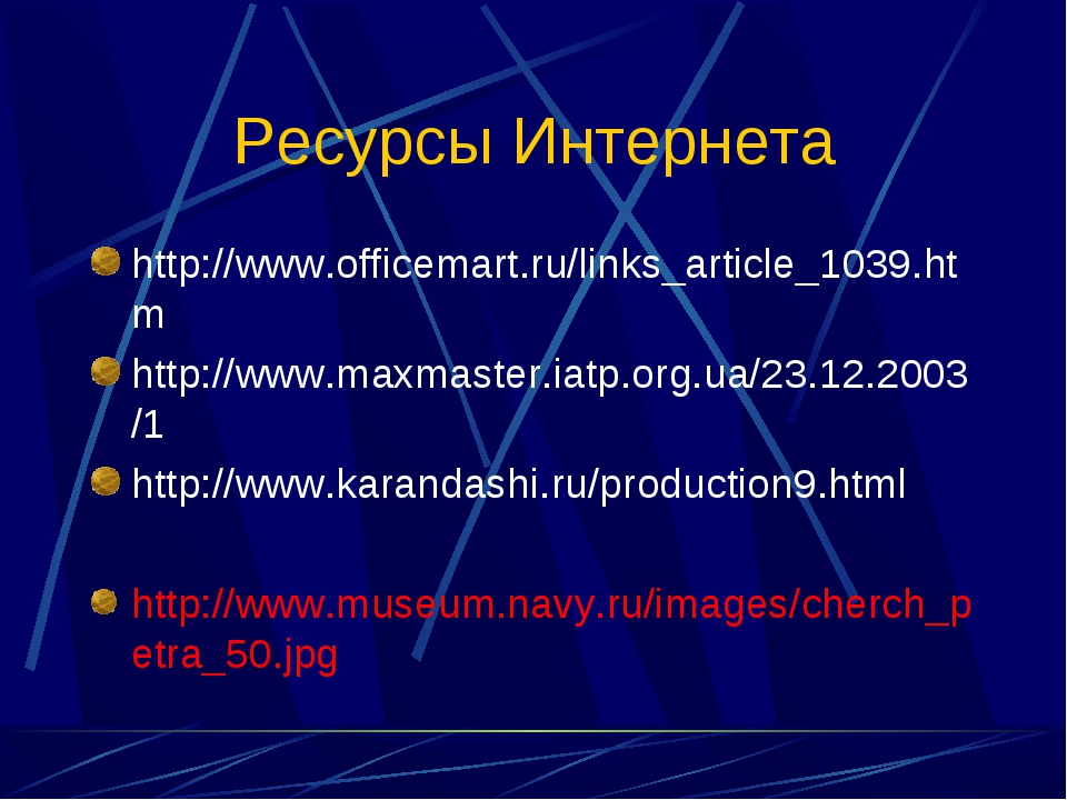 Ресурсы Интернета http://www.officemart.ru/links_article_1039.htm http://www....