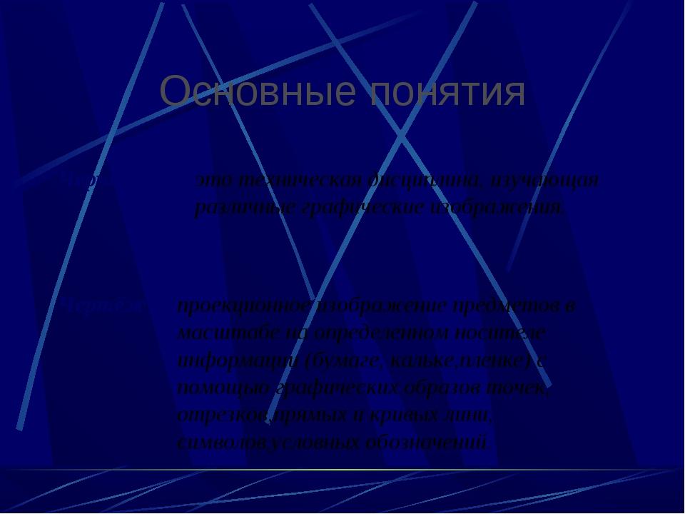 Основные понятия Черчение - это техническая дисциплина, изучающая различные г...