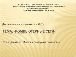 Дисциплина «Информатика и ИКТ» Преподаватель: Минкова Екатерина Викторовна ДЕ