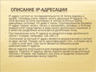 IP-адрес состоит из последовательности 32 битов (единиц и нулей). Человеку оч