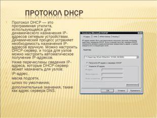 Протокол DHCP — это программная утилита, использующаяся для динамического наз