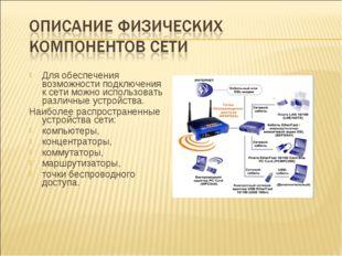 Для обеспечения возможности подключения к сети можно использовать различные у