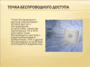 Точки беспроводного доступа обеспечивают сетевой доступ к беспроводным устрой